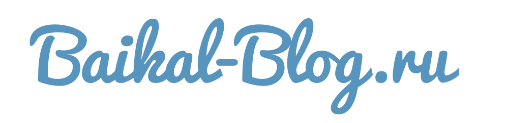 Байкал Блог